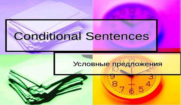 условные предложения английский