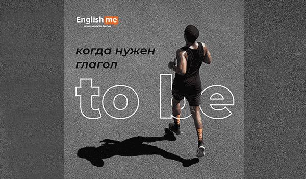 glagol-to-be-v-anglijskom-yazyke-onlajn