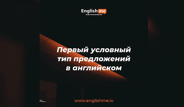 uslovnye-predlozheniya-v-anglijskom-1-tip