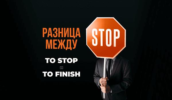 raznica-mezhdu-stop-i-finish